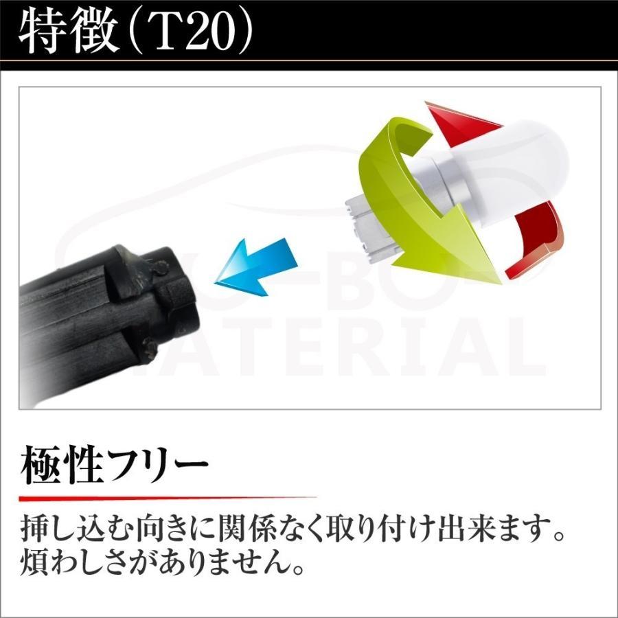 T20 ダブル LED S25 ムラなく光る ブレーキランプ 赤 レッド 白 2個 ぶーぶーマテリアル 旧型 簡易梱包|purasuwann|08