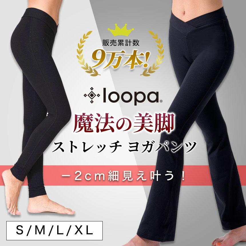 ヨガパンツ ストレッチ ホットヨガ フィットネス ダンス ボトムス 魔法の美脚パンツ 履くだけで脚が細く見える ルーパ Loopa puravida