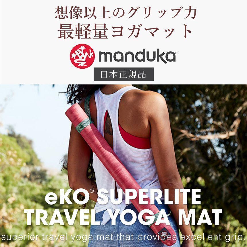 期間限定10%OFF!ヨガマット 折りたたみ マンドゥカ Manduka エコ スーパーライト トラベル ヨガマット (1.5mm) 20FW コンパクト 持ち運び 天然ゴム puravida 05