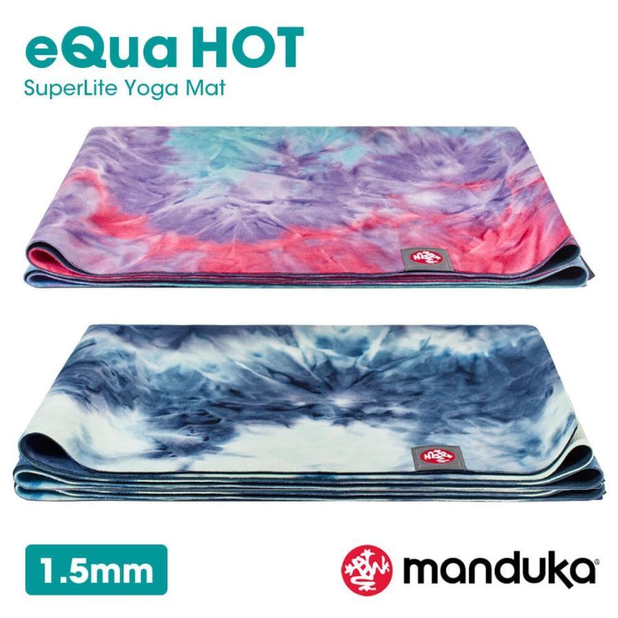 20%OFF 日本正規品 Manduka eQua スーパーライト ヨガマット (1.5mm) トラベル 持ち運び 折り畳み マンドゥカ|puravida