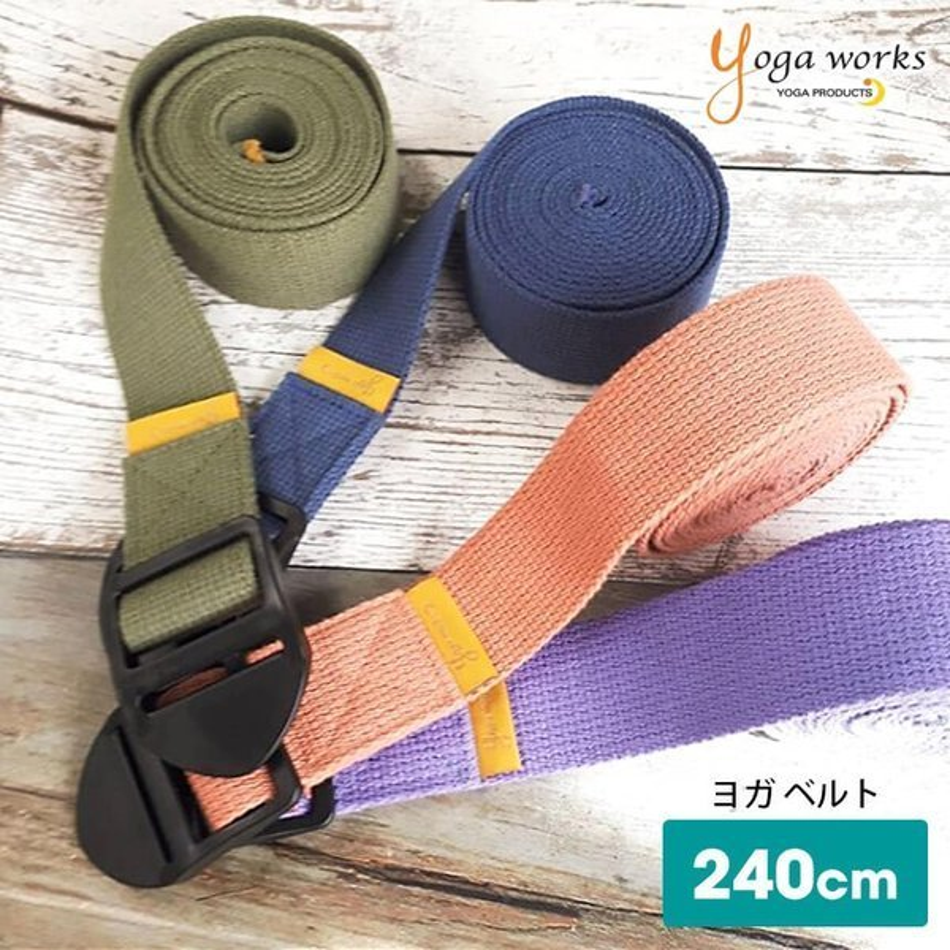 Yogaworks ヨガワークス ヨガベルト 240cm トラップ サポート グッズ ピラティス ストレッチ コットン 補助|puravida