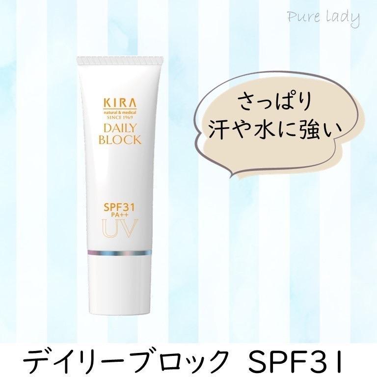 綺羅化粧品化粧下地ーデイリーブロックSPF31ー pure-lady