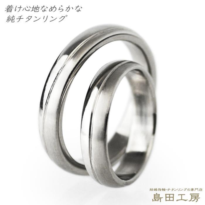 チタン 結婚指輪 ミラー&マッド ペアリング 金属アレルギー 対応 マリッジリング セミオーダー ノンメッキ M021 刻印無料 大きいサイズ可能