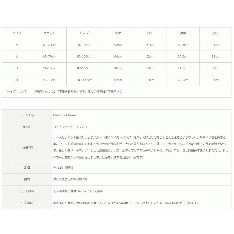 在庫追加 2021 SALE価格 送料無料 Brand Cut Name コットンベイカーチノパン パンツ ボトムス カジュアルパンツ a16|purelife|21