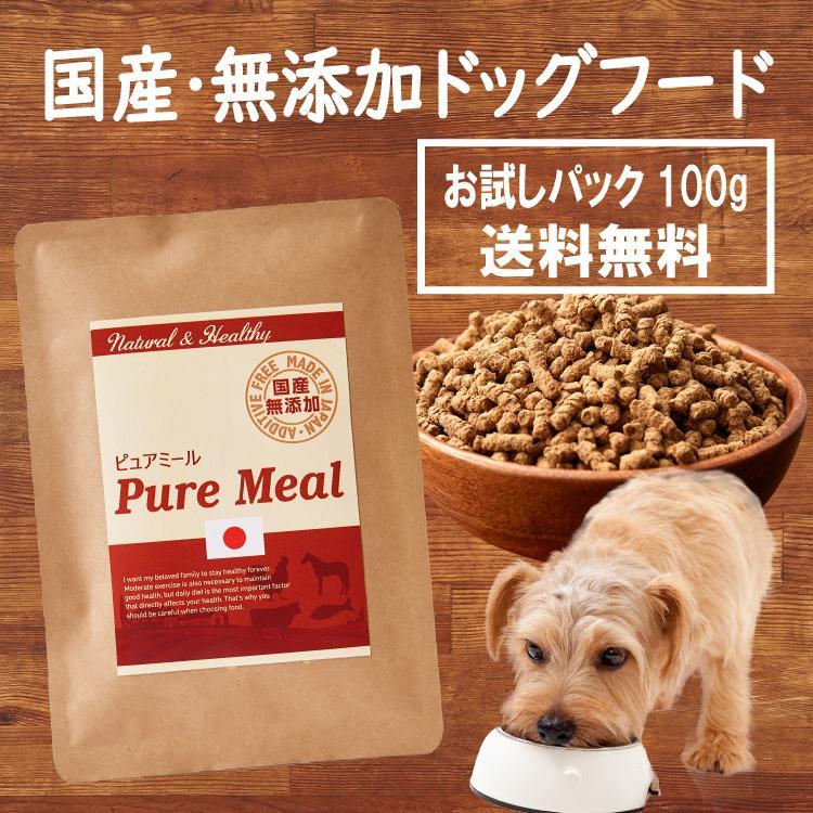 国産・無添加 小型犬 ドッグフード ピュアミール・ドッグお試しパック100g 送料無料|puremeal