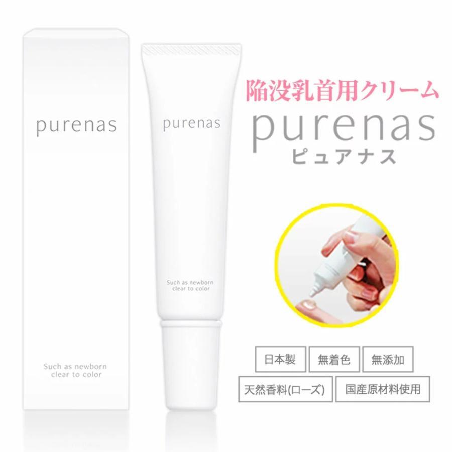 陥没 乳頭 陥没乳首 へん平乳首 陥没 乳首 悩み 解消 Purenas ピュアナス 3個セット|purenas|02