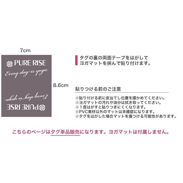【メール便 送料無料】ピュアライズ ヨガマット用タグ ヨガマット タグ  [M便 1/10]|purerise|03