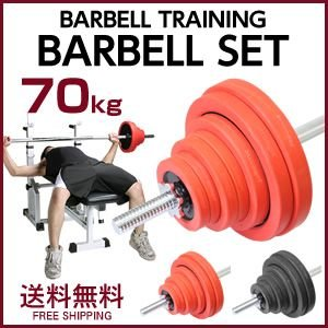 当店だけの限定モデル バーベル セット 70kg 筋トレ ベンチプレス トレーニング, 南河内郡 612e7d1a