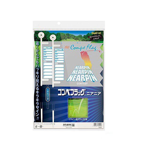 早割クーポン ライト コンペフラッグ ニアニア ◆高品質 G-22