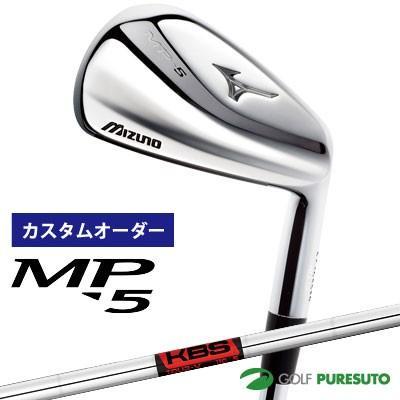 【カスタムオーダー】ミズノ MP-5 アイアン 単品(#3、#4)KBS TOUR V スチールシャフト[日本仕様][mizuno]【■MC■】
