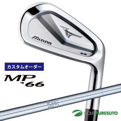 【カスタムオーダー】ミズノ mizuno MP-66 アイアン 単品 #3、#4 NSPRO950GH WF スチールシャフト 日本仕様【■MC■】
