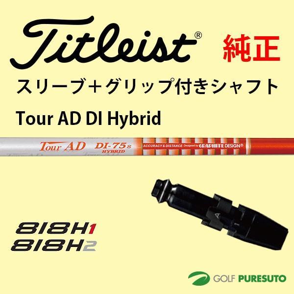 【スリーブ+グリップ装着モデル】タイトリスト Titleist 818H ユーティリティー用 シャフト単体 TOUR AD DI HYBRID シャフト【■ACC■】