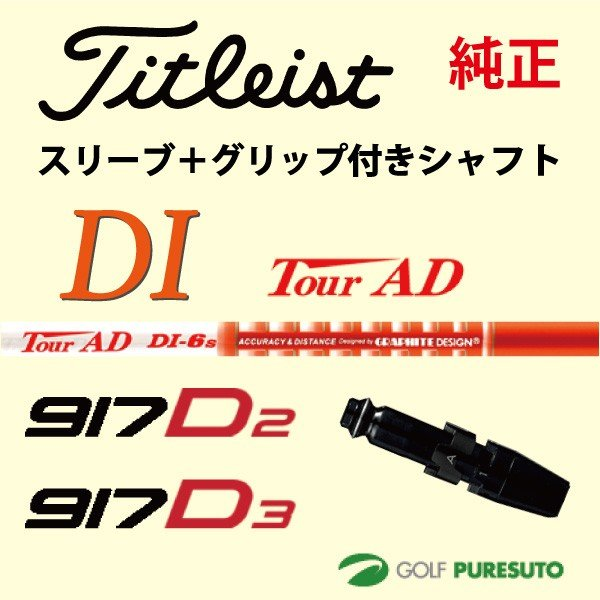 【スリーブ+グリップ装着モデル】タイトリスト 917 D2・D3ドライバー用 シャフト単体 Tour AD DI シャフト Sure Fit Tour 【■ACC■】