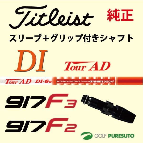 【スリーブ+グリップ装着モデル】タイトリスト 917 F2・F3フェアウェイウッド用 シャフト単体 Tour AD DI シャフト Sure Fit Tour 【■ACC■】