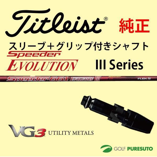 【スリーブ+グリップ装着モデル】タイトリスト Titleist VG3 2018 ユーティリティー用 シャフト単体 Speeder Evolution III シャフト【■ACC■】