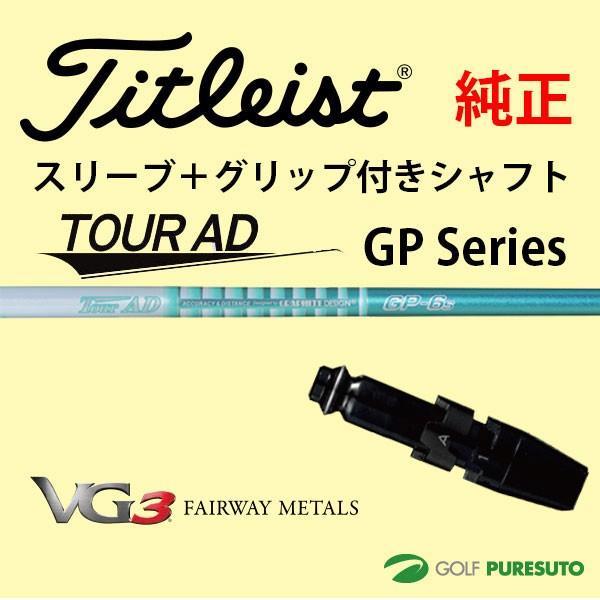 【スリーブ+グリップ装着モデル】タイトリスト Titleist VG3 2018 フェアウェイ用 シャフト単体 Tour AD GP シャフト【■ACC■】