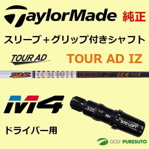 【スリーブ+グリップ装着モデル】テーラーメイド Taylormade M4 ドライバー用 シャフト単体 Tour AD IZ モデル【■Tays■】