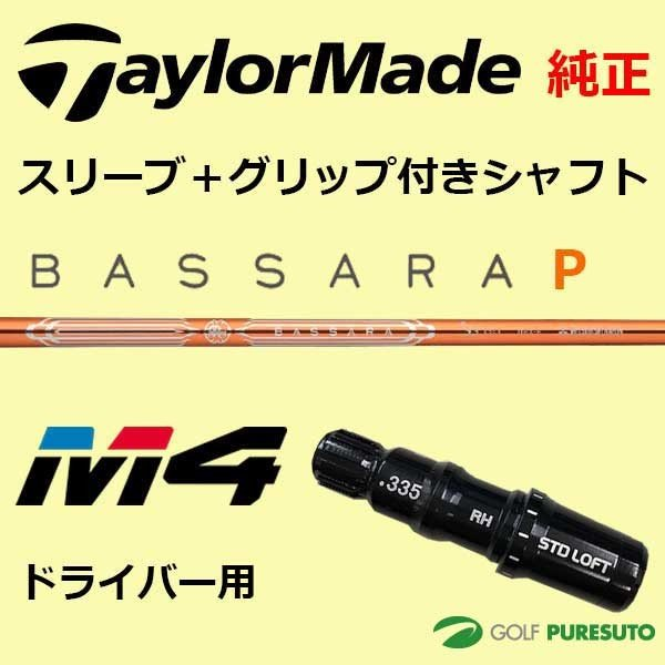 【スリーブ+グリップ装着モデル】テーラーメイド Taylormade M4 ドライバー用 シャフト単体 BASSARA P モデル【■Tays■】