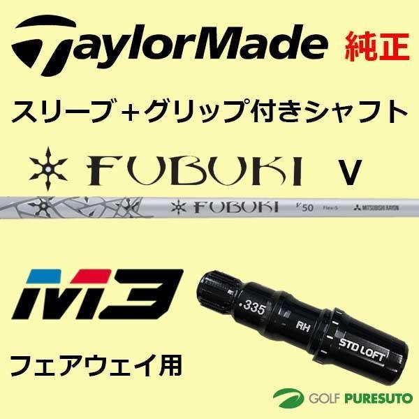 【スリーブ+グリップ装着モデル】テーラーメイド Taylormade M3 フェアウェイウッド用 シャフト単体 FUBUKI V モデル【■Tays■】