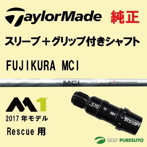 【スリーブ+グリップ装着モデル】テーラーメイド Taylormade 2017 M1 Rescue用 シャフト単体 MCI50・60・70・80 カーボンシャフトモデル【■Tays■】
