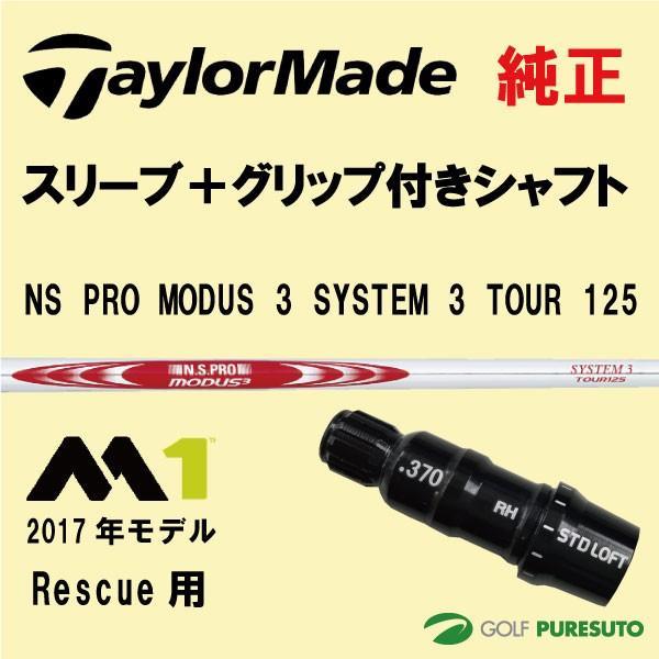 【スリーブ+グリップ装着モデル】テーラーメイド Taylormade 2017 M1 Rescue用 シャフト単体 NSPRO MODUS 3 SYSTEM 3 TOUR 125 モデル【■Tays■】