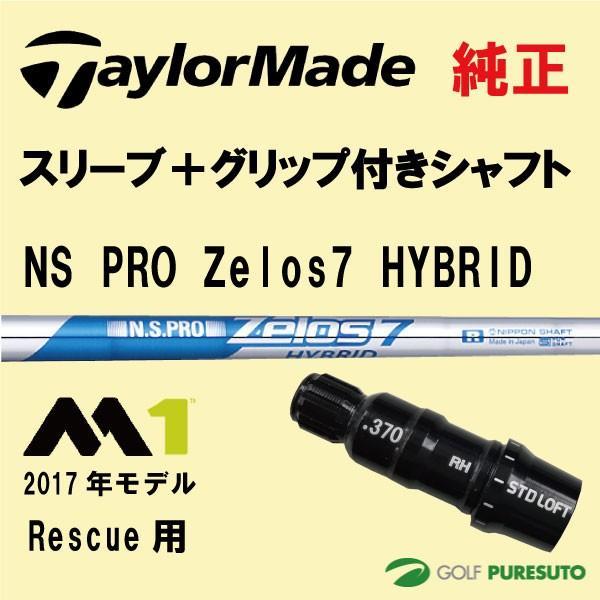 【スリーブ+グリップ装着モデル】テーラーメイド Taylormade 2017 M1 Rescue用 シャフト単体 NSPRO Zelos7 HYBRID スチールシャフトモデル【■Tays■】