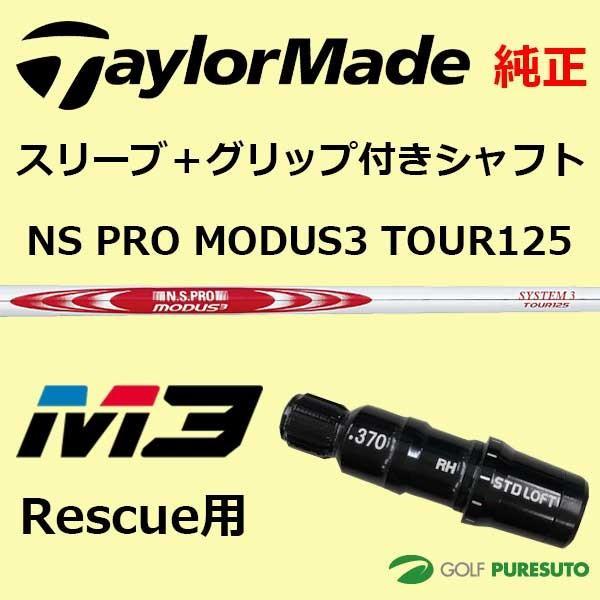 【スリーブ+グリップ装着モデル】テーラーメイド Taylormade M3 Rescue用 シャフト単体 MODUS3 TOUR 125 モデル【■Tays■】