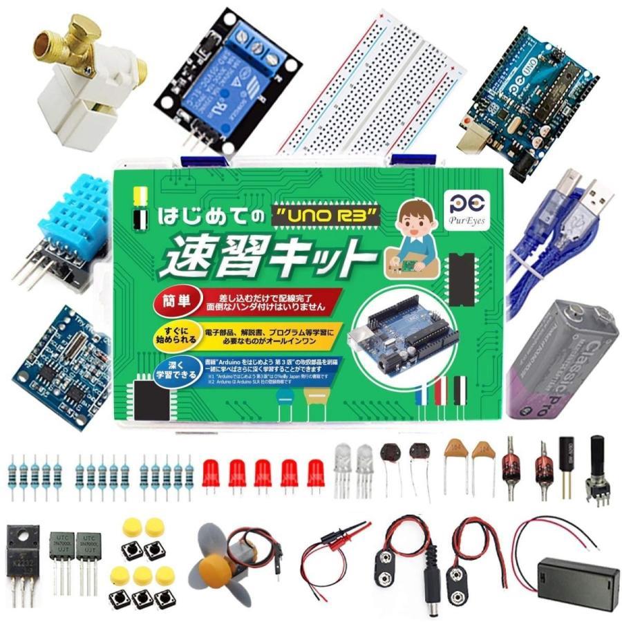 プレイズ Arduinoをはじめよう第3版対応 スターターキット-教則本付き 電子工作 アルディーノ UNO