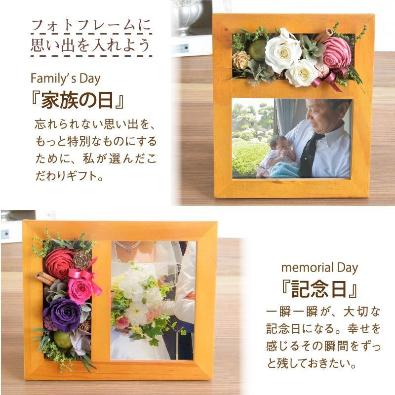 プリザーブドフラワー ギフト プレゼント 贈り物 お礼 母の日 敬老の日 結婚 卒業 出産 送別 退職 記念日 フォトフレーム 写真 スマイル ロマンティックガーデン|purizasenka|05
