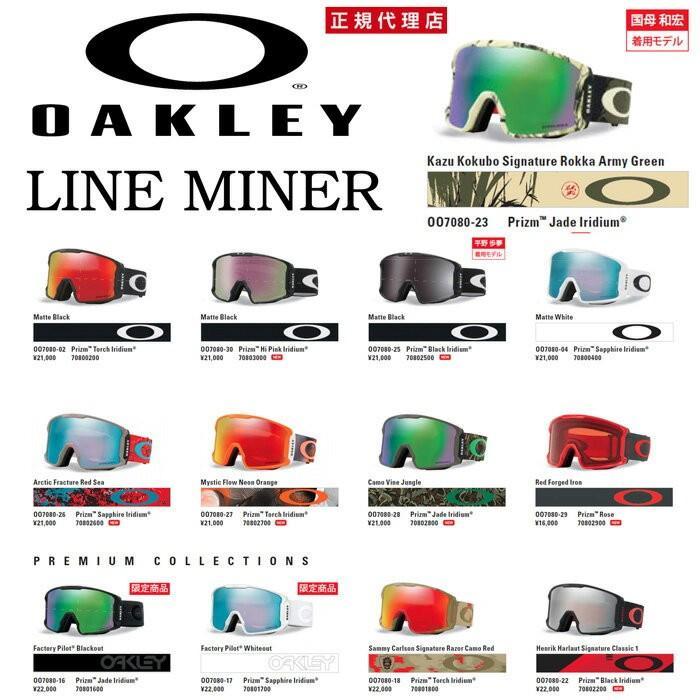 19 OAKLEY オークリー(LINE MINER) 正規品 SNOWBOARD スノーボード スノボ GOGGLE ゴーグル