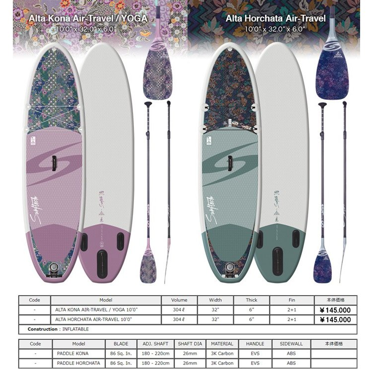 19 SURFTECH サーフテック PRANA プラナ(INFLATABLE BOARD - PRANA)(ALTA KONA AIR-TRAVEL / YOGA)(ALTA HORCHATA AIR-TRAVEL)(サイズ:10.0)2019 正規品 SUP S