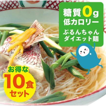 鍋の具材に、スープに入れて、ダイエットに最適糖質ゼロ ぷるんちゃんカロリーダイエット麺10袋 賞味期限21.10.8以降 purunchan