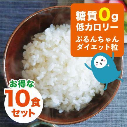 ポムの樹の糖質オフメニューにも採用頂いている お米みたいなぷるんちゃん粒タイプ10袋セット 賞味期限22.3.31以降 purunchan