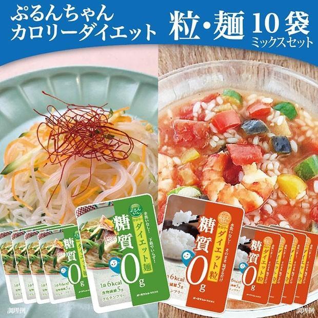 糖質ゼロ ぷるんとやみつきになる食感、「ぷるんちゃん」粒5袋+麺5袋 purunchan