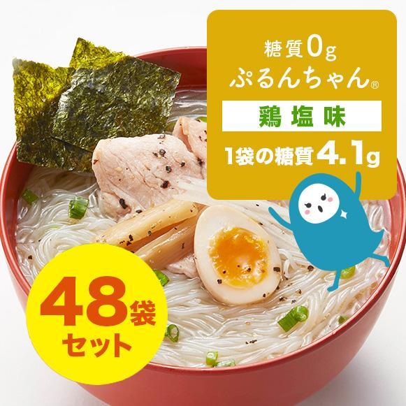 低糖質、しっかり食感の麺にこだわりだし入即食 糖質0gぷるんちゃん麺 鶏塩味48袋 賞味期限22.4.25以降 purunchan