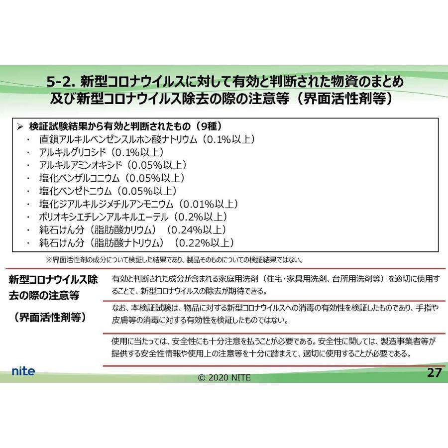 活性 コロナ 界面 剤