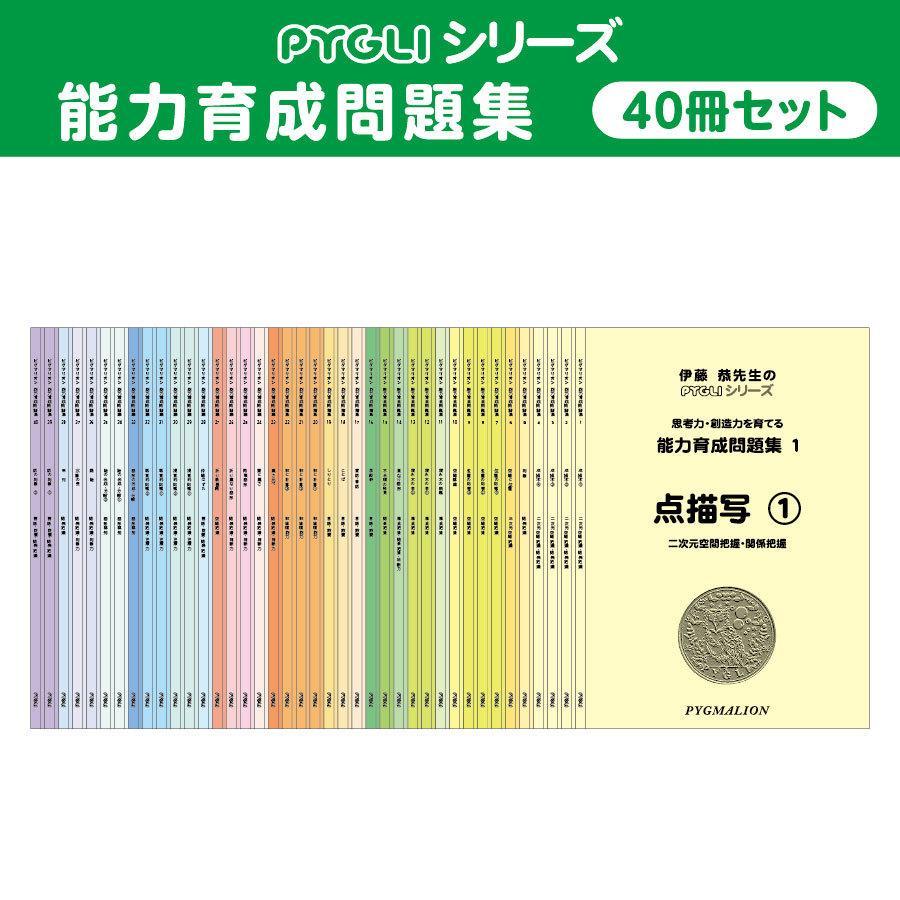 小学校入試対策 能力育成問題集 40冊セット|pygli