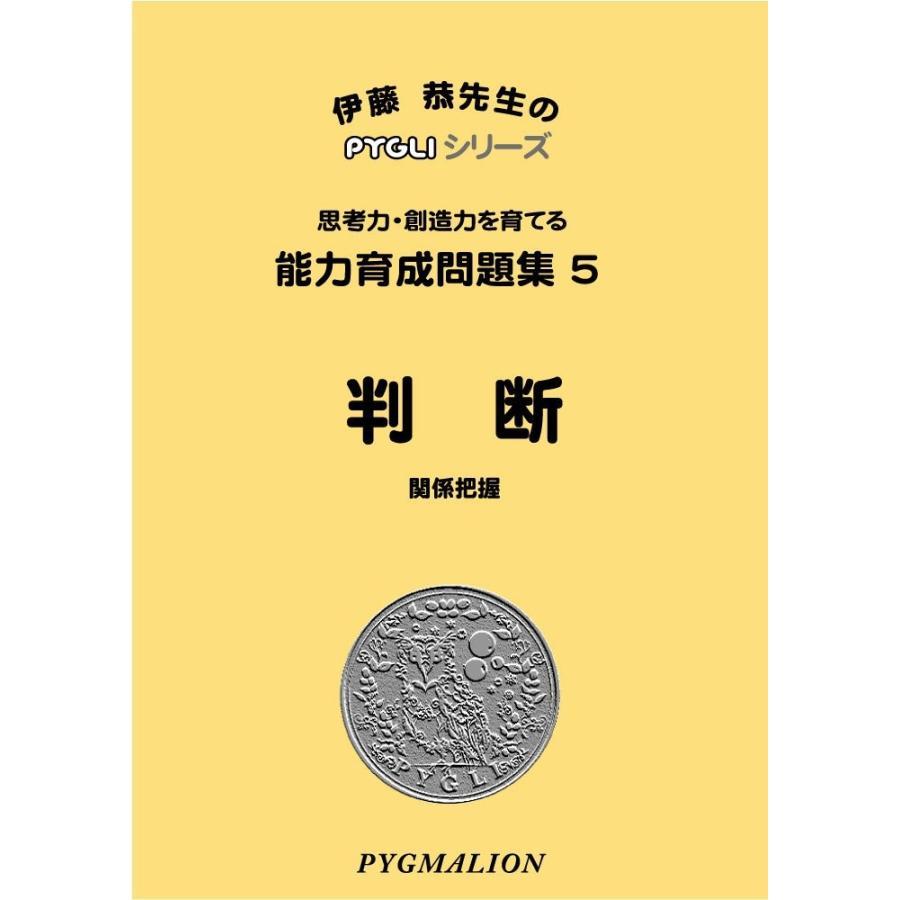 小学校入試対策 能力育成問題集5 判断|pygli
