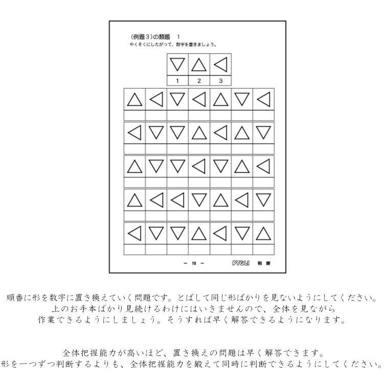小学校入試対策 能力育成問題集5 判断|pygli|03