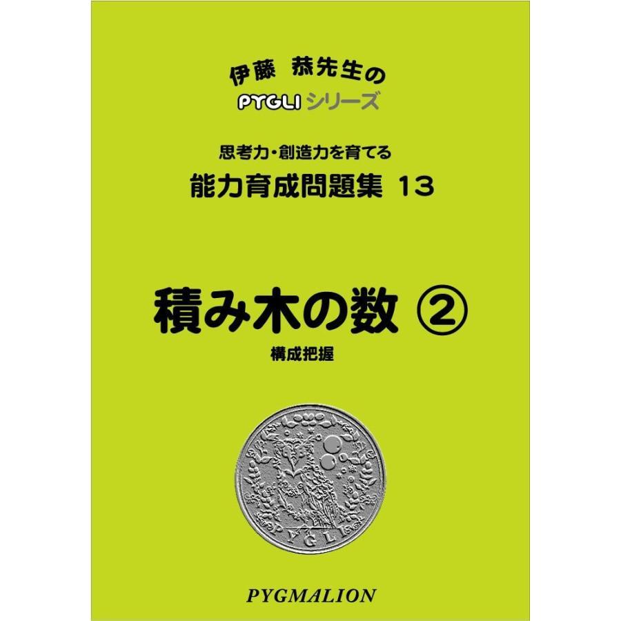 小学校入試対策 能力育成問題集13 積み木の数2|pygli