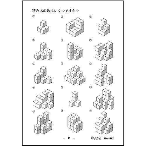 小学校入試対策 能力育成問題集13 積み木の数2|pygli|02