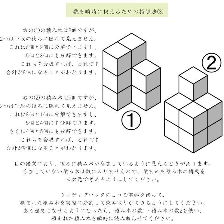 小学校入試対策 能力育成問題集13 積み木の数2|pygli|05