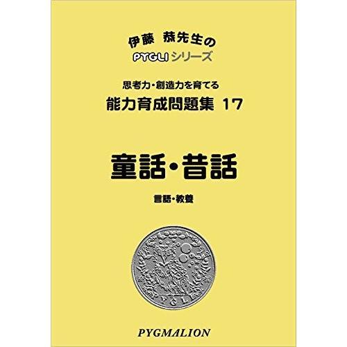 小学校入試対策 能力育成問題集17 童話・昔話|pygli
