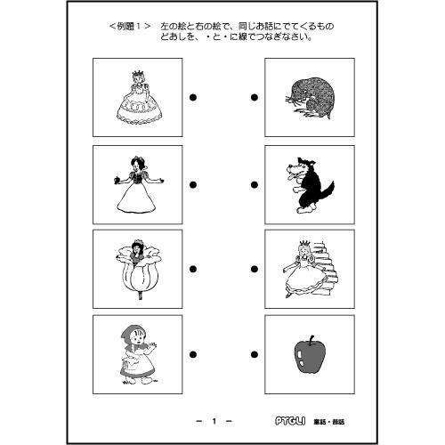 小学校入試対策 能力育成問題集17 童話・昔話|pygli|02