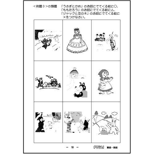 小学校入試対策 能力育成問題集17 童話・昔話|pygli|03