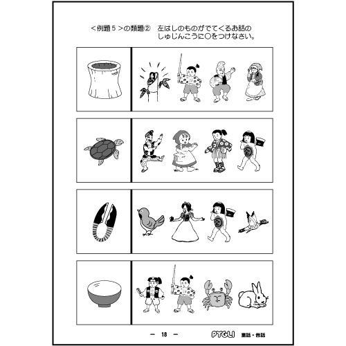 小学校入試対策 能力育成問題集17 童話・昔話|pygli|04
