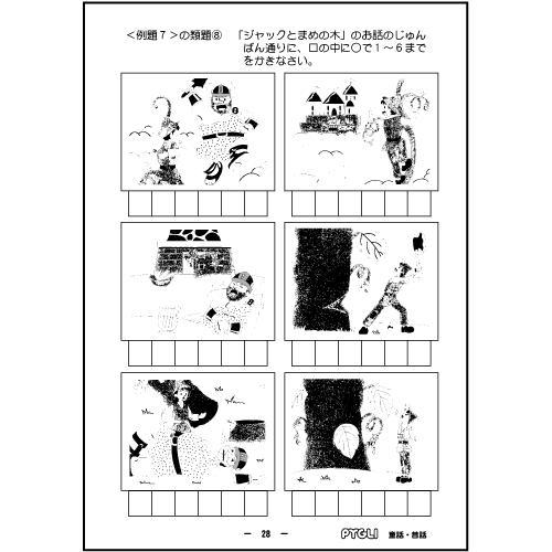 小学校入試対策 能力育成問題集17 童話・昔話|pygli|05