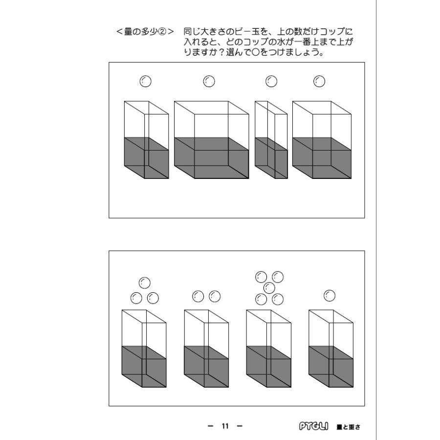 小学校入試対策 能力育成問題集24 量と重さ|pygli|04