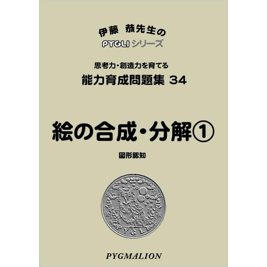 小学校入試対策 能力育成問題集34 絵の合成・分解1|pygli