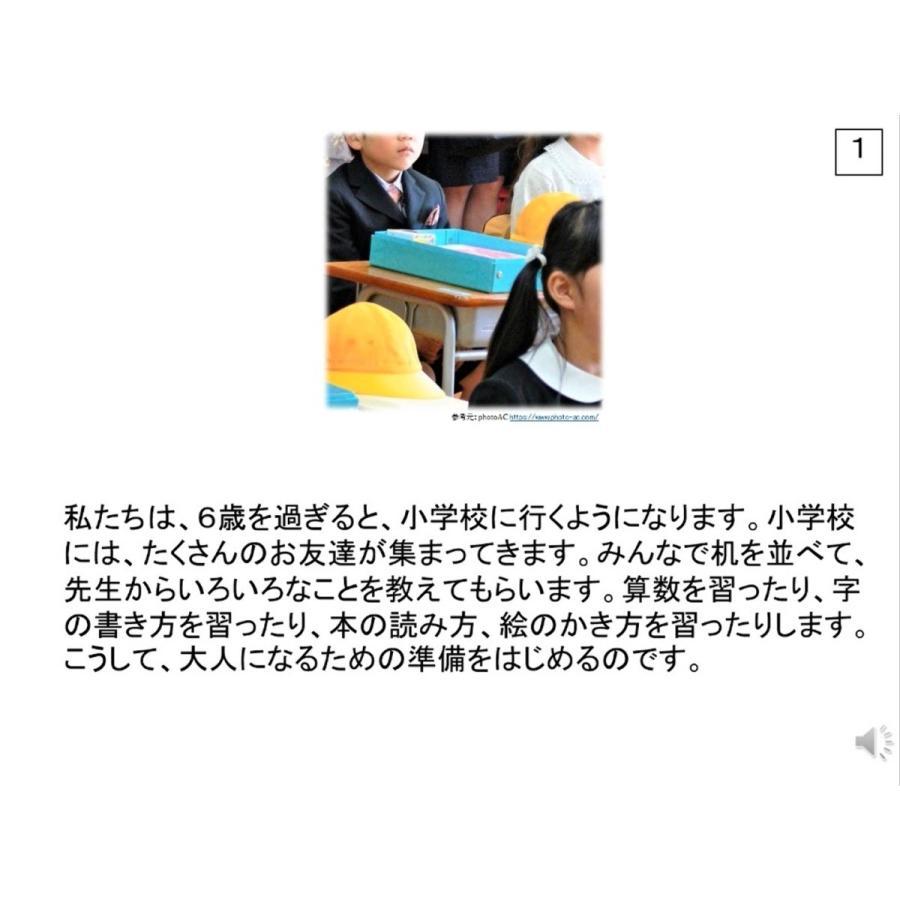 ピグマリオン論説紙芝居国語 第1話〜第4話|pygmalion-hd|03